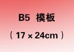 17*24 B5 模版
