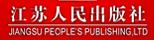 江苏人民出版社